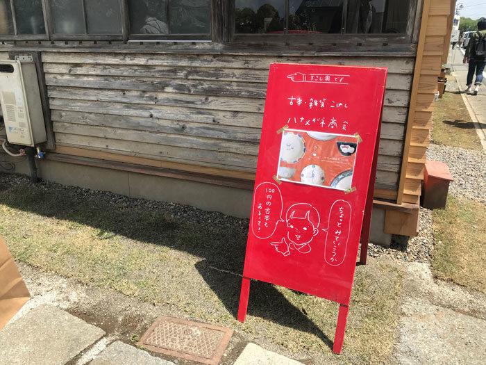 益子陶器市2019春-ハナメガネ商店