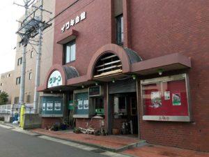 旧イワキ会館(外観)