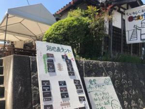 益子陶器市2019春-路地裏テント